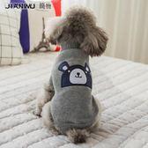 狗狗衣服可愛小熊寵物毛衣小狗狗衣服貴賓泰迪比熊貓咪幼犬寵物衣服秋冬裝