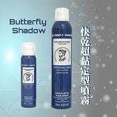 超黏定型噴霧 Butterfly Shadow快乾超黏定型噴霧 420mL