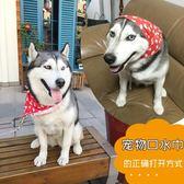 寵物狗狗口水巾哈士奇圍巾金毛泰迪狗狗圍脖寵物三角口水巾 創時代3C館