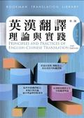 英漢翻譯理論與實踐 第二版