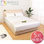 Bernice-卡爾5尺雙人抽屜床組(兩色可選)