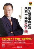 (二手書)陶冬預言中國經濟未來十年的危與機