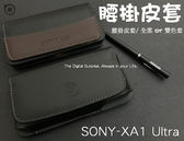 【精選腰掛防消磁】適用 SONY XPeria XA1 ultra G3226 6吋 腰掛皮套橫式皮套手機套保護套手機袋
