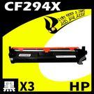 【速買通】超值3件組 HP CF294X 相容碳粉匣