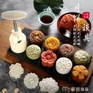中秋月餅模具家用手壓式月餅模型印具糕點模具脫模廣式月餅模具 快速出貨