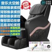 按摩椅家用全身自動太空揉捏多功能艙老年人按摩器電動沙發 歐韓流行館