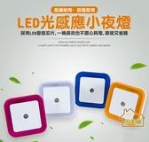 【居美麗】光控小夜燈 智能LED光感應夜燈 隨插即用
