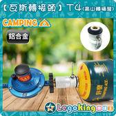 【樂購王】登山露營《瓦斯轉接頭 T4 (高山轉桶裝)》 高山瓦斯轉家用 代替桶裝瓦斯 【B0359】
