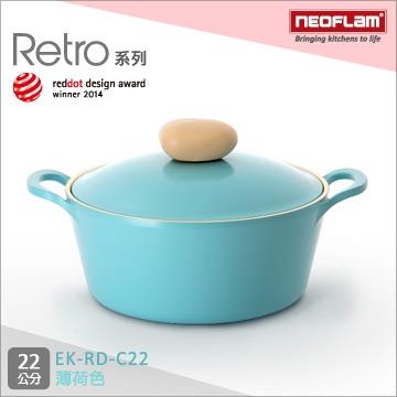 【南紡購物中心】韓國NEOFLAM Retro系列 22cm陶瓷不沾湯鍋+陶瓷塗層鍋蓋-薄荷色 EK-RD-C22(藍色公主鍋)