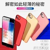 適用于iphone蘋果6s/7P背夾8超薄X專用充電寶XS一體機6sp手機殼
