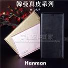【Hanman】Vivo X21 / X21 UD 6.28吋 真皮皮套/翻頁式側掀保護套/手機套/保護殼-ZW