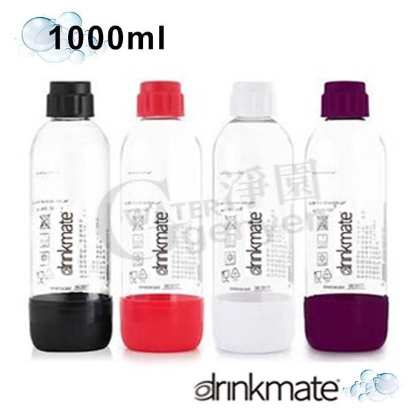 [淨園] 美國 iSODA 氣泡水機專用水瓶1000ml - 1入