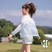 女童防曬衣冰絲薄款夏季兒童透氣防紫外線【Kacey Devlin】