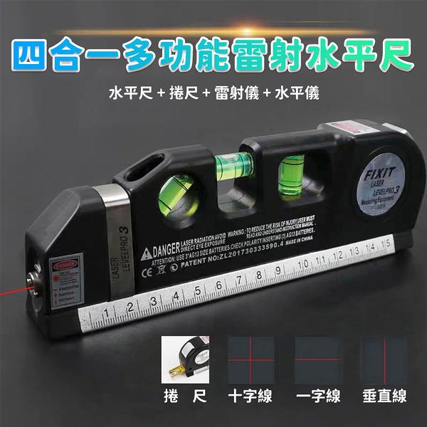 【禾統】四合一多功能雷射水平儀 直線 一字線 十字線 量尺 測距 雷射水平儀 雷射打線器
