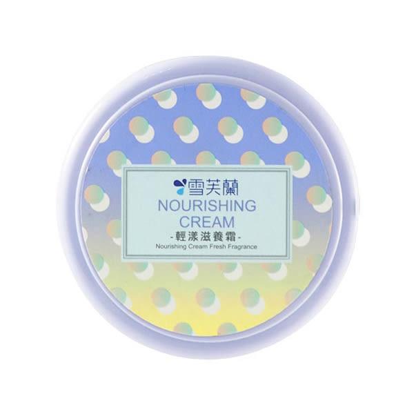 雪芙蘭 輕漾滋養霜(60g)【小三美日】