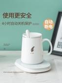 加熱杯墊 暖暖杯55℃度加熱水杯熱牛奶神器加熱器奶杯子自動恒溫杯保暖杯墊