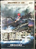 挖寶二手片-P08-315-正版DVD-紀錄【浩劫餘生 海難浩劫的真相】-