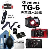 (贈運動水壺+束口袋)[全配防水殼]Olympus 奧林巴斯 防水相機 TG-6 防水 防寒 防摔 TG6 類單眼 相機