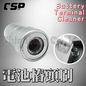 【CSP】電池樁頭刷 更換電池頭前清潔電池頭