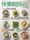 【楊桃文化】快樂廚房雜誌109期【楊桃美食網】