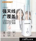 信號放大器 wifi信號放大器手機電視電腦1200M千兆雙頻【全館免運】