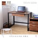 工作桌 辦公桌 書桌 電腦桌 98公分2色可選 【S0001(S)】有質有量有多紋電腦桌(S) 台灣製|宅貨