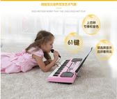 寶貝兒童電子琴1-3-6-12歲多功能初學女孩玩具寶寶鋼琴61鍵88YXS  潮流前線