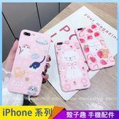 粉色系卡通 iPhone iX i7 i8 i6 i6s plus 浮雕手機殼 喵星人 拉拉熊 保護殼保護套 果凍殼 矽膠殼