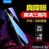 新款錄音筆專業高清降噪小隨身上課用學生小型機超長最小錄音器 年前鉅惠