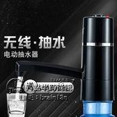 推薦子路桶裝水抽水器充電飲水機家用電動純凈水桶壓水器自動上水器吸【聖誕節交換禮物】
