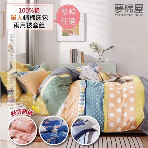純棉全鋪棉三件式兩用被床包組(單人加大)-多款任選-夢棉屋