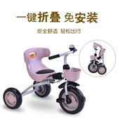 愛德格兒童三輪腳踏車1-2-3-5周歲寶寶嬰幼兒小孩輕便折疊自行車 艾尚旗艦店