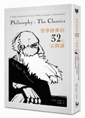 (二手書)哲學經典的32堂公開課:從《理想國》烏托邦到面對貧富不均的《正義論》,輕..