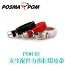 POSMA PGM 女生配件 運動配件 皮帶 方形皮帶 扣環 三色 PD010