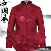 中年唐裝套裝  長袖中國風中老年人男士中式漢服    LY7682『時尚玩家』