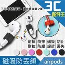 【加購品】lestar Airpods 磁性防丟繩帶  矽膠優質材質 超強磁吸 掛繩 防丟線 耳機防丟繩
