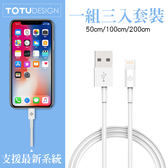 TOTU 拓途 一組三入 iPhone 充電線 2.1A 快充Lightning 傳輸線 蘋果 充電線 耀系列