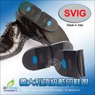 修鞋藍印修鞋跟7mm 義大利製頂級耐磨防...