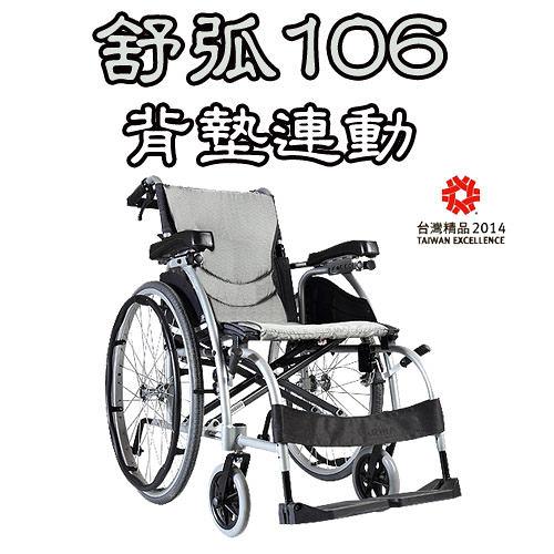 輪椅B款 鋁合金 康揚 Karma 舒弧106 贈品六選一