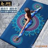 瑜伽墊加厚加寬加長初學健身瑜珈橡膠防滑專業地墊子家用【公主日記】