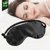 眼罩真絲眼罩睡眠遮光透氣女可愛韓國睡覺緩解眼疲勞耳塞防噪音三件套伊芙莎