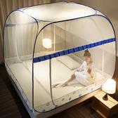蚊帳家用1.8m床 免安裝 1.5m紋賬支架折疊加密防摔蒙古包蚊帳2米 時尚教主