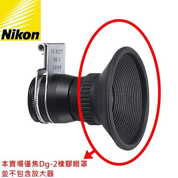 又敗家@nikon原廠觀景窗放大器DG-2兩倍加大景觀景接目鏡放大器2X接目鏡觀景器F3AF FM3A F3 F2 fm2 FE2