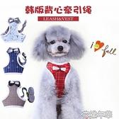 中型小型犬背心式狗狗牽引繩泰迪狗鏈子遛狗繩寵物胸背帶狗狗用品 快速出貨