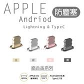 【鋁合金防塵塞】蘋果 Lightning ios 安卓 TypeC Micro 規格 防塵塞耳機塞充電孔保護充電阜保護