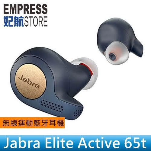 【妃航】捷波朗/Jabra Elite Active 65t 無線/藍牙 5.0 耳機/入耳式 防水/運動 附充電盒