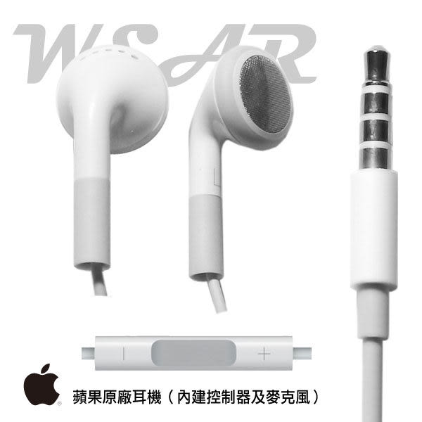 APPLE 原廠耳機【可調控音量】iPhone5 iPhone4 iPhone4S 3GS iPhone3G iPad 5 iPad air