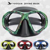 專業潛水自由潛面鏡浮潛三寶成人兒童游泳眼鏡潛水裝備面罩消費滿一千現折一百