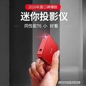 【快出】投影儀新款微型投影儀手機一體機家用小米同屏便攜迷你wifi無線投墻