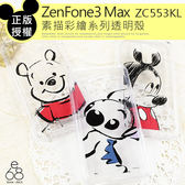 ASUS ZenFone3 Max ZC553KL 迪士尼 透明 手機殼 手機套 採繪素描 米妮史迪奇維尼 卡通 保護殼